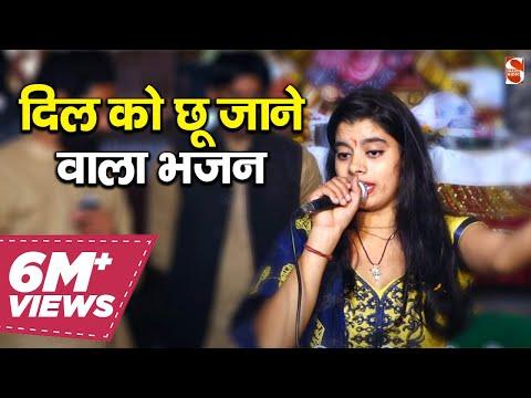 Xxx Mp4 दिल को छू जाने वाला भजनगाया इस लड़की ने Hit Bhajan ANil Bhagat Ji John Shivana Shakti Music 3gp Sex