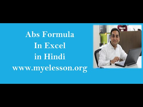 MS Excel : ABS Formula  in  Hindi