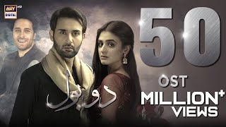 Do Bol Official OST | Nabeel Shaukat & Aima Baig | ARY Digital