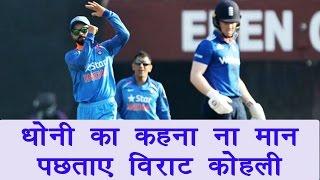 Virat Kohli goes against MS Dhoni , what happened next will shock you | वनइंडिया हिंदी