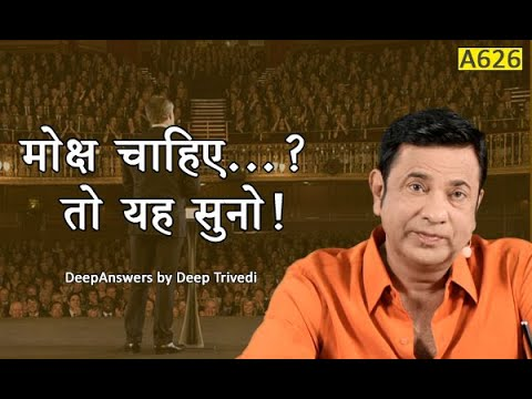 Learn to stay away from false beliefs & assurances! | DeepAnswers by Deep Trivedi | A626