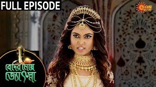 Beder Meye Jyotsna - Full Episode | 1st July 2020 | Sun Bangla TV Serial | Bengali Serial
