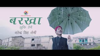 Barkha Jhuki Aege - Narendra Singh Negi New Garhwali Video Song 2018
