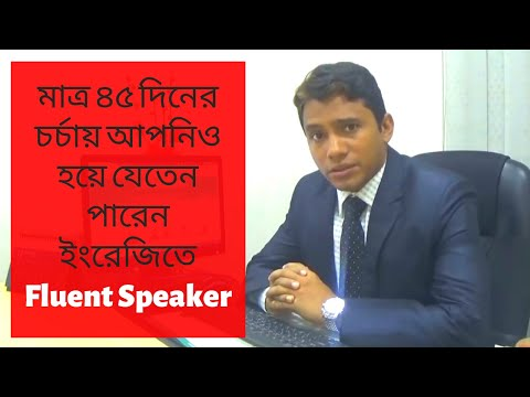 Learn Spoken English || মাত্র ৪৫ দিনে fluently speaking || how to speak English in 45 days TalentHut