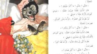 #x202b;قصص أطفال مسموعة و مقروءة: ليلى الحمراء و الذئب#x202c;lrm;
