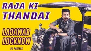 Episode 11 | Raja Ki Thandai | Lajawab Lucknow | RJ Prateek