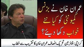 Imran Khan Address In An Event | 13 December 2017 | Neo News