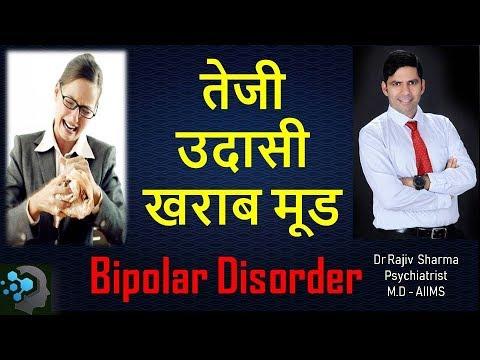 Mood Disorder Part-1 (Bipolar Disorder) In Hindi - Dr Rajiv Sharma