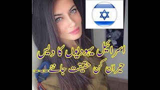 Israel the Land of jews interesting facts about  israel in urdu/hindi yahodion k bary m malomat