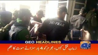 Geo Headlines - 08 PM - 17 February 2018