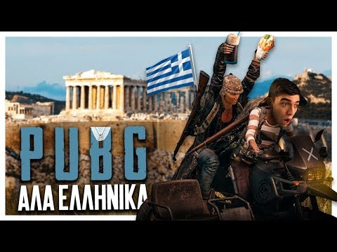 PUBG ΑΛΑ ΕΛΛΗΝΙΚΑ (Official Video)