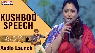 Kushboo Speech @ Agnyaathavaasi Audio Launch | Pawan Kalyan | Trivikram