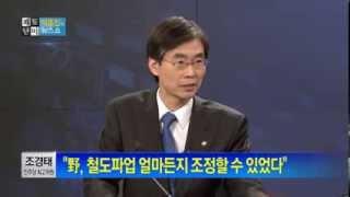 """박종진의 쾌도난마-조경태 """"철도 민영화, 역대 정권에서 이미 시도해왔다""""_채널a"""