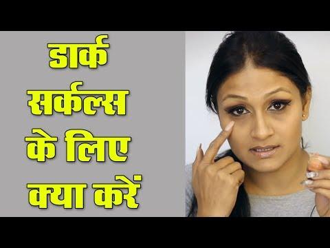 3 Makeup Tips for Dark Circles (Hindi)
