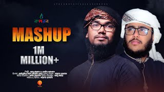 New Islamic Song | Mashup 2021 | Abu Rayhan & Husain Adnan