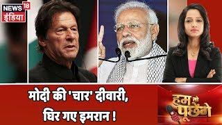 PM Modi की 'चार' दीवारी, घिर गए Imran Khan!   Hum Toh Poochenge Preeti Raghunandan के साथ