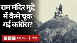 Ayodhya Verdict को Congress ने चुपचाप क्यों स्वीकार कर लिया? (BBC Hindi)