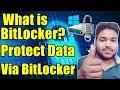 What is BitLocker ? full Explain...  | How can we Protect Data via BitLocker |