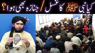 Kia NABI ﷺ ka JANAZAH aur GHUSAL bhi hoa tha ??? (By Engineer Muhammad Ali Mirza)