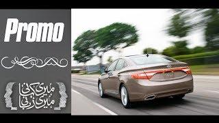 Fast Driving   Meri Kahani Meri Zabani   PROMO   SAMAA TV   14 Sep 2017