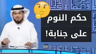 حكم النوم على جنابة مكالمة جميلة مع عريس من السعودية الشيخ د. وسيم يوسف
