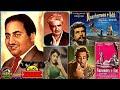 RAFI SAHAB Film NAUSHERWAN E ADIL 1957 Ye Hasrat Thi Ke Is Duniya Mein 78RPM Version mp3
