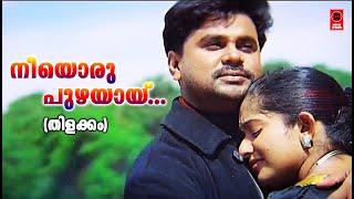 Nee Oru Puzhayay Thazhukumbol | Thilakkam Video Songs | Evergreen Malayalam Film Songs