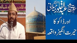 Story of Sheikh Abdul Qadir Jilani aur Daku |  Maulana Shabbir Ahmed Usmani | Amazing Story |