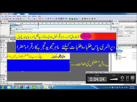 How to Make Scroll in SWISH MAX 4 Complete Course Class 4 In Hindi/Urdu