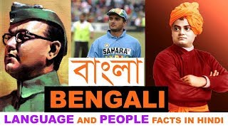 Bengali Language And Bengali People Interesting Facts In Hindi - The Ultimate India