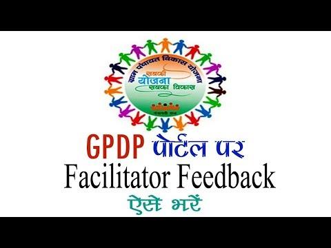 How to fill GPDP Facilitator Feedback l फेसीलिटेटर फीडबैक कैसे भरें ?