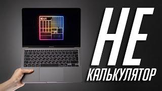 MacBook Air на процессоре M1 (2020) - стоит ли покупать? Apple M1 против Intel i9.