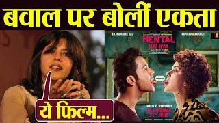 Ekta Kapoor REACTS on Kangana Ranaut's Mental Hai Kya title controversy   FilmiBeat