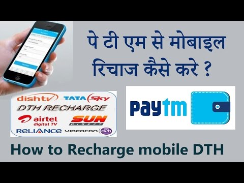 How To Recharge Mobile With Paytm hindi