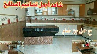 #x202b;اجمل مطبخ ستشاهده مع طريقة عمل ميز طعام من الاكرانيت أتمنى أن ينال اعجابكم#x202c;lrm;