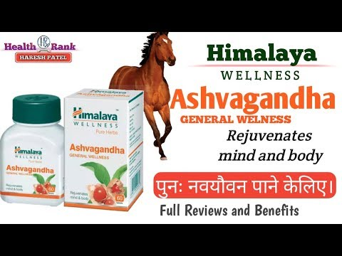 Himalaya Ashwagandha Review & Benefits || हिमालया अश्वगंधा के स्वास्थय लाभ || In Hindi | Health Rank