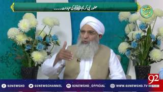 Subh e Noor (Nabi Kareem SAW Ki Ibadaat) 06-05-2017 - 92NewsHDPlus