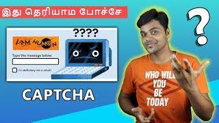 What is CAPTCHA or reCAPTCHA ? | இனி இது தெரியாதுன்னு சொல்லாதீங்க !!!