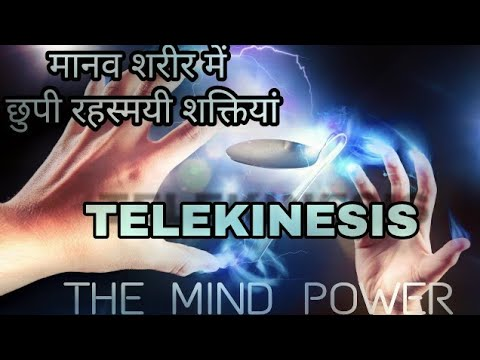 How to use Telekinesis the mind power in hindi