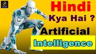 [Hindi] What is Artificial Intelligence ? | Kya hai Artificial Intelligence | In Simple Words
