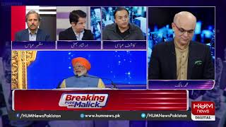 Program Breaking Point with Malick Nov 09, 2019 | HUM News