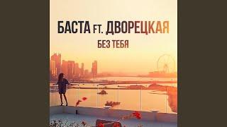 Без тебя (feat. Дворецкая)