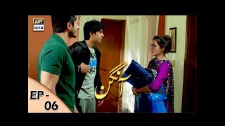 Aangan Episode 6 - 16th Dec 2017 - ARY Digital Drama