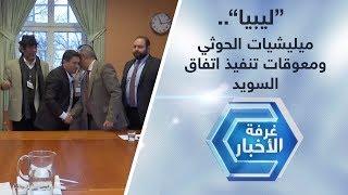 اليمن.. ميليشيات الحوثي ومعوقات تنفيذ اتفاق السويد