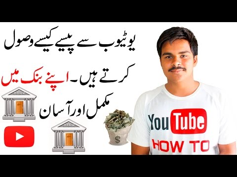 How to withdraw money from Youtube in Pakistan Bank Account