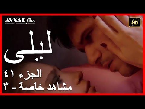 Xxx Mp4 المسلسل التركي ليلى الجزء 41 مشاهد خاصة 3 3gp Sex