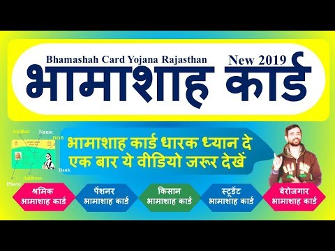 भामाशाह कार्ड (Bhamashah Card) नही चलेगा अगर ? भामाशाह कार्ड योजना (bhamashah card yojana)