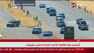 لحظة وصول الرئيس السيسي للعاصمة الإدارية الجديدة لافتتاح أول حي سكني