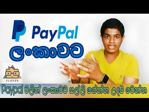SL GEEK| සිංහලෙන් - Enable receiving money to Sri Lanka through PayPal