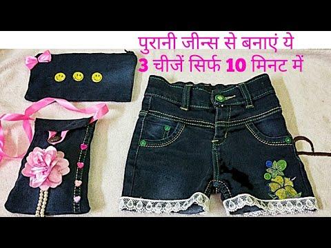 पुरानी जीन्स से बनाएं 3 नई सुंदर और useful चीजें सिर्फ 10 मिनट में।DIY :Old Jeans Recycling / Reuse